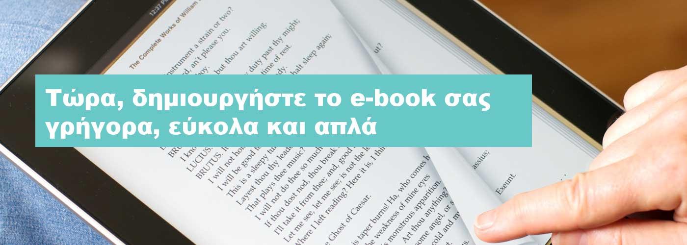 ebook1400-banner
