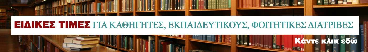 αυτοέκδοση, print on demand, έκδοση βιβλίου, εκτύπωση βιβλίου, εκτυπώσεις βιβλίων, αυτοέκδοση βιβλίου, ebook, αυτοέκδοση κόστος, εκδοτικός οίκος αυτοέκδοση